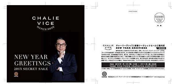 【記憶創意】以驚喜為準則的品牌企劃學:小山薰堂之Chalie Vice品牌故事_艾莫西5
