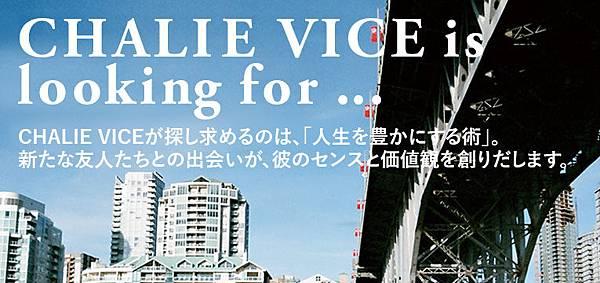 【記憶創意】以驚喜為準則的品牌企劃學:小山薰堂之Chalie Vice品牌故事011