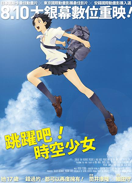 【影涉人生】青春本身就是種超能力《跳躍吧!時空少女》_艾莫西01(The Girl Who Leapt Through Time)