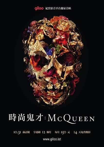 【影涉人生】那些還放不開的才能讓我們活著:《時尚鬼才:McQueen》(McQueen)_艾莫西