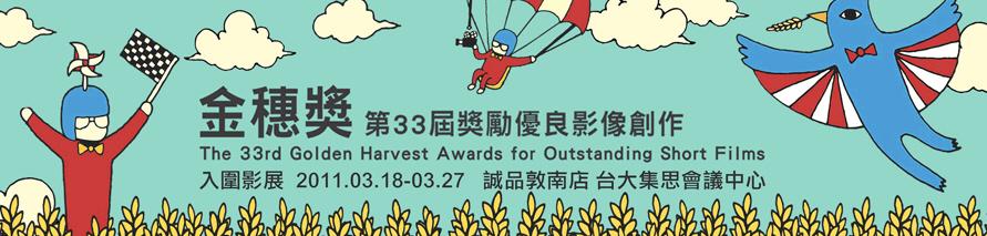 2011第33屆金穗獎