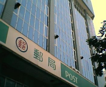 台北信義建國路口的郵局隨手拍
