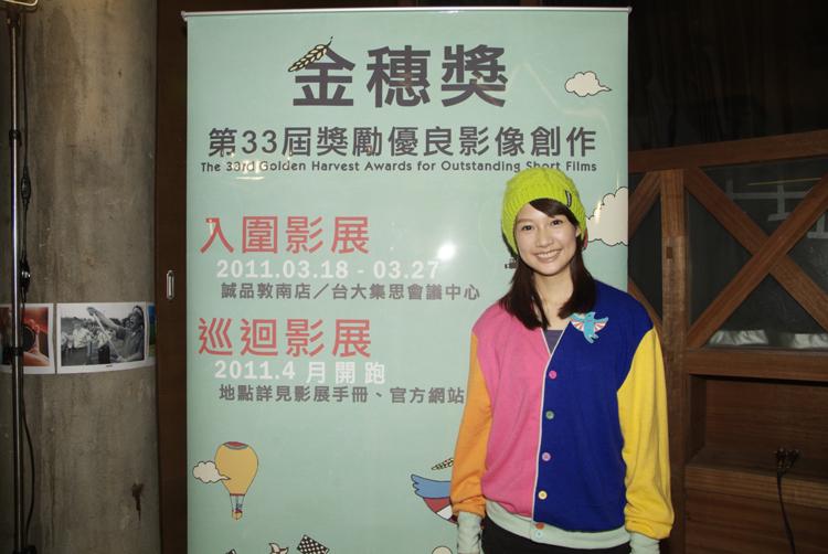 33th金穗獎