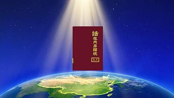 BCD013H-必須交通透亮神末世道成肉身在中國的意義-ZB20190325-CN-1