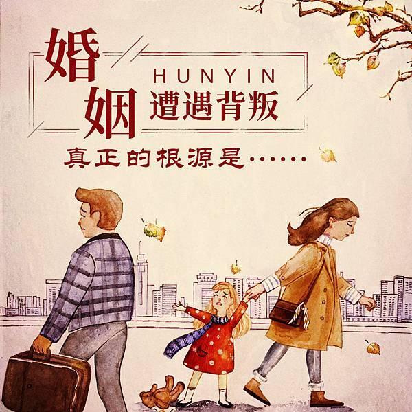 YPC-婚姻遭遇背叛-ZB方20200302-ZAI666-CN
