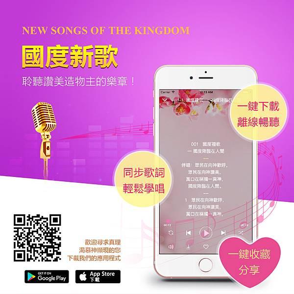 OD004-CN-APP推广卡国度新歌.jpg