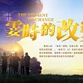 全能神教會福音電影海報.jpg