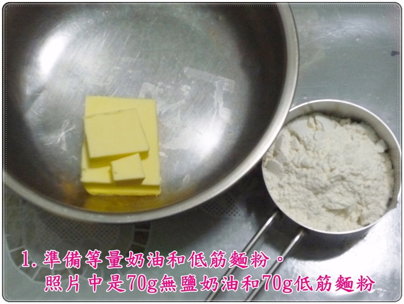 白醬製程-1.jpg