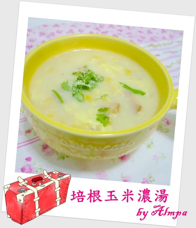 培根玉米濃湯-1.jpg