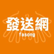 發送網LOGO.png
