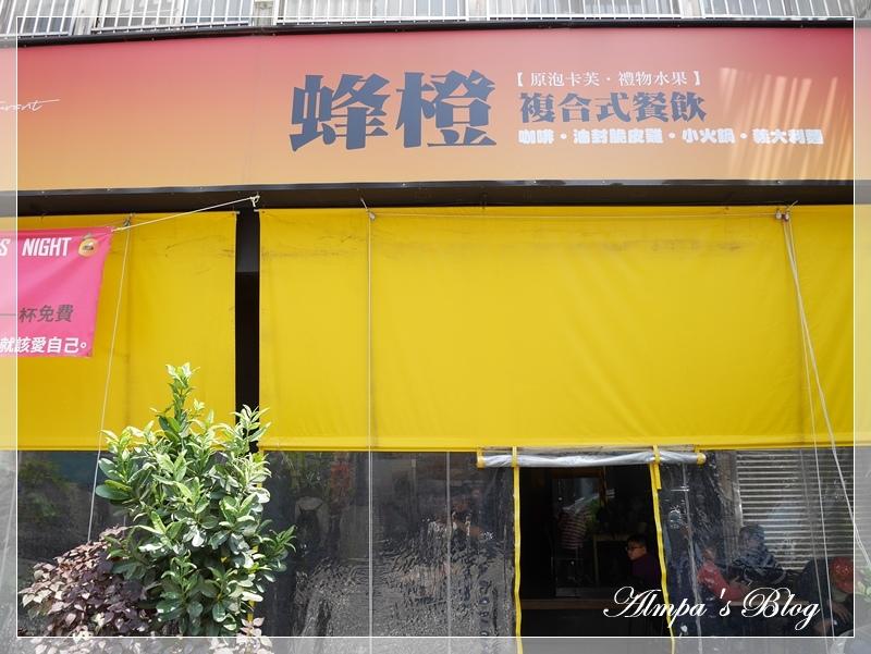 蜂橙-2.JPG