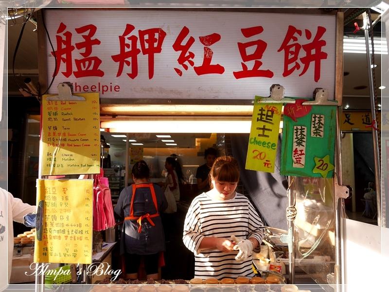 艋舺紅豆餅3.JPG