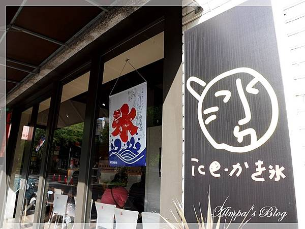 冰ㄉ (2).JPG