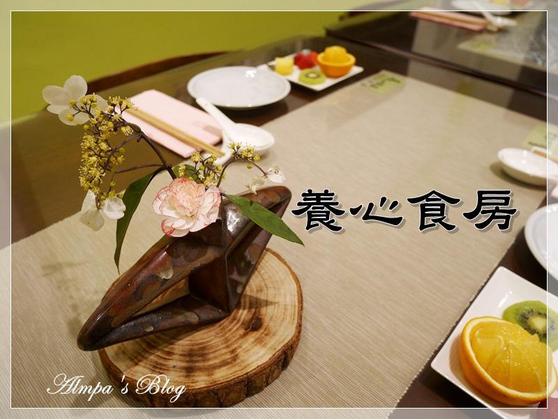 養心食房 (1).JPG