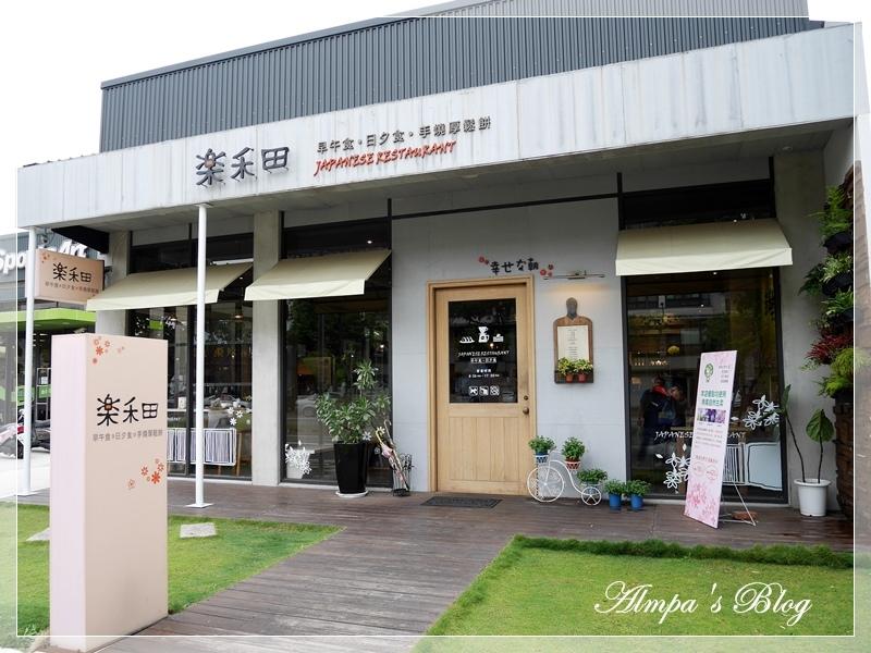 樂禾田-2.JPG