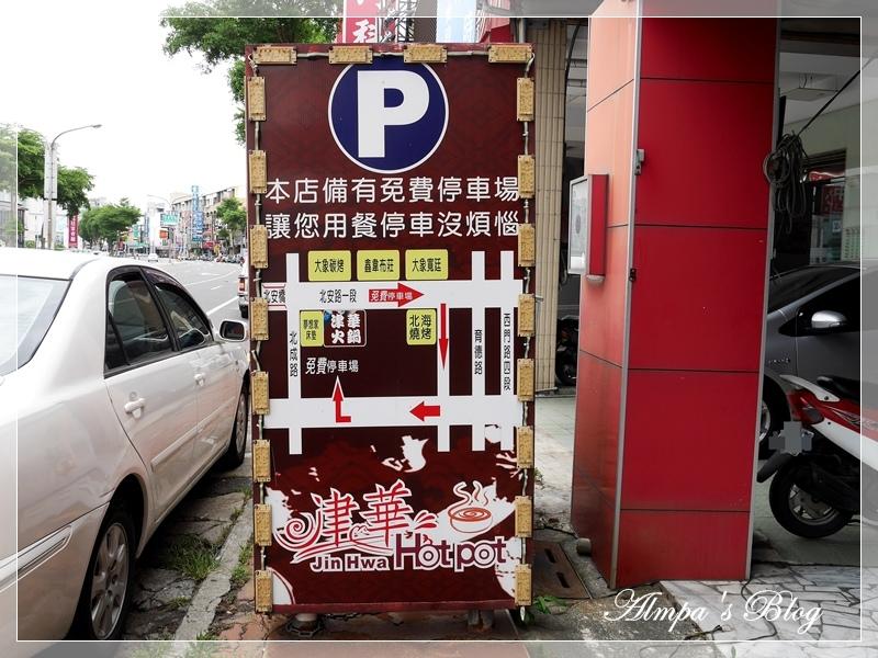 津華火鍋 (4).JPG