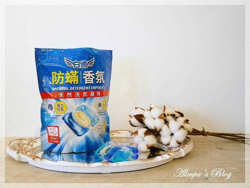 白鴿防蟎香氛天然洗衣凝珠