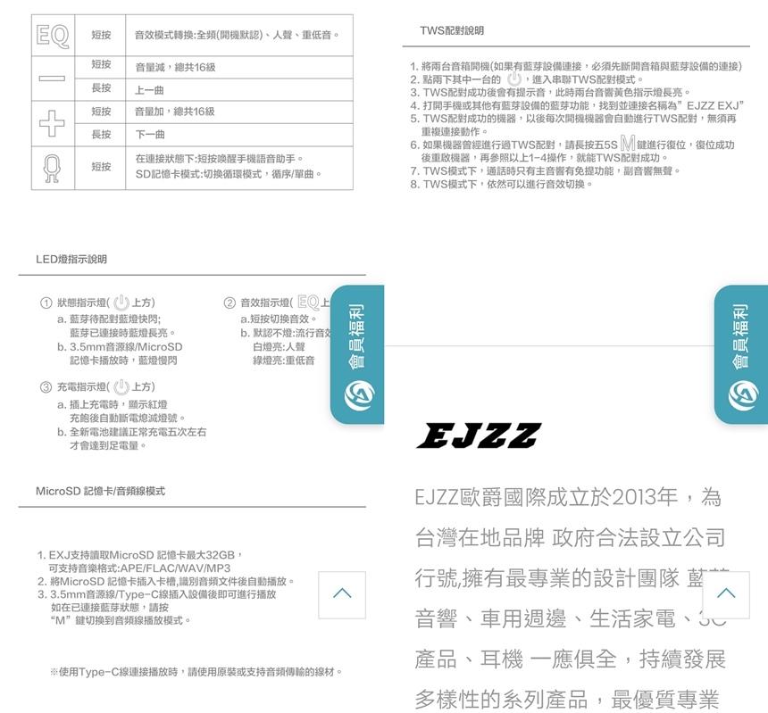 EXJ藍牙音響說明書