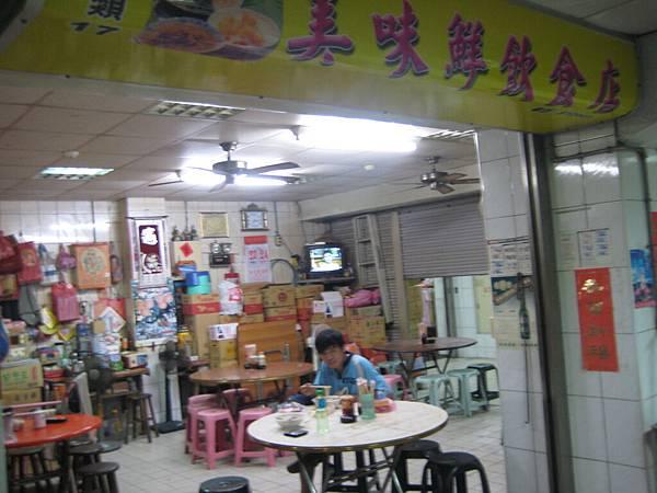 關山天后宮傳統市場麵店