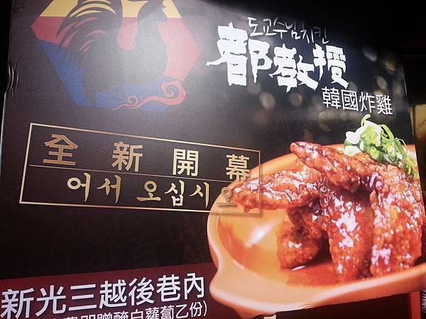 台北都教授韓式炸雞