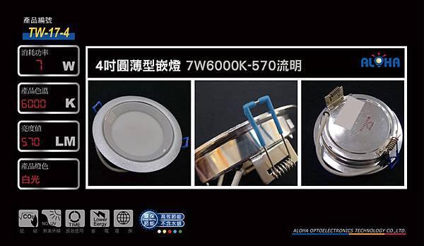 TW-17-4 1000x580-1