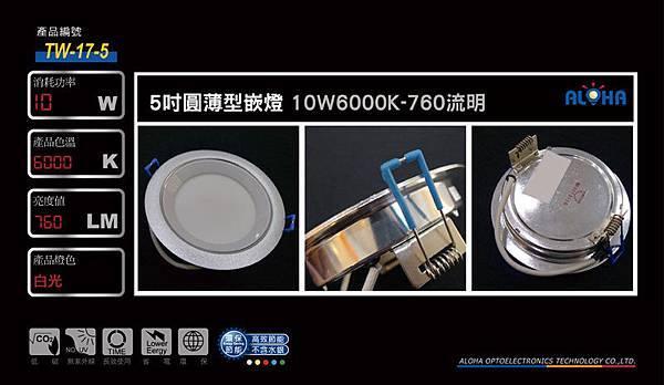 TW-17-5 1000x580-1