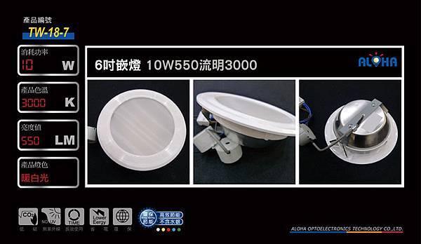 TW-18-7 1000x580-1