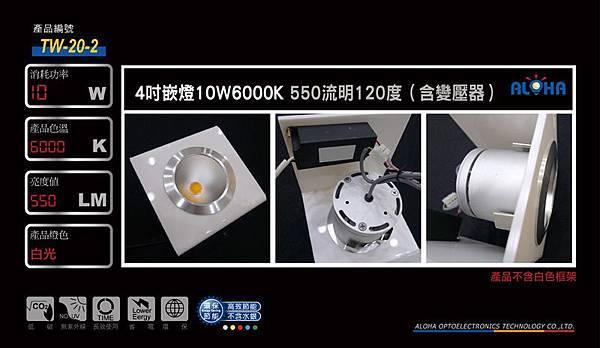 TW-20-2 1000x580-1