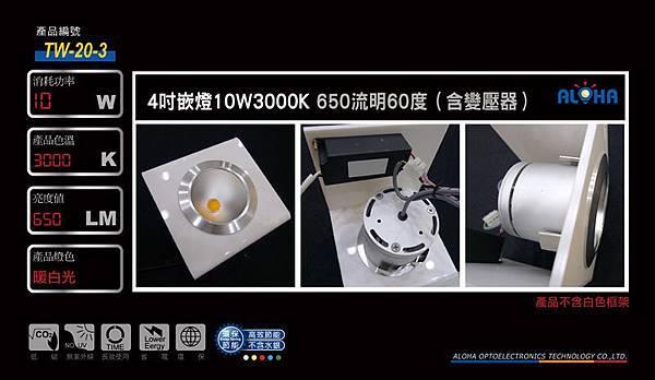 TW-20-3 1000x580-1