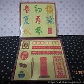 和柄すたんぷ暦-文字(上)/郵便(下)