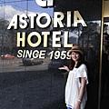 阿斯托利亞酒店 (ASTORIA HOTEL)