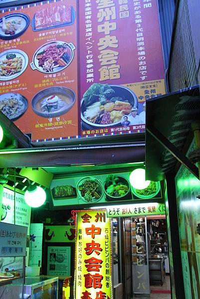 中央全州會館石鍋拌飯 - ₩9500 (₩10000 95折)