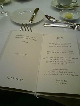 頂樓23樓餐廳 - 晚餐Menu