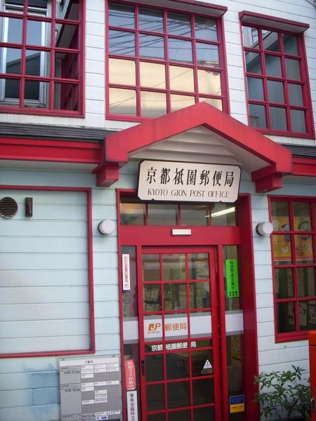 1422_祇園郵局.jpg