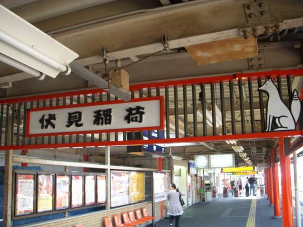 1472_伏見稻荷驛.jpg