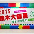 2015 積木大師展 (1).JPG