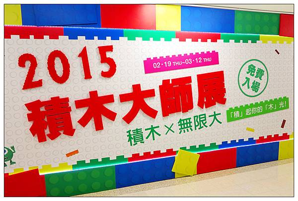 2015 積木大師展 (2).JPG