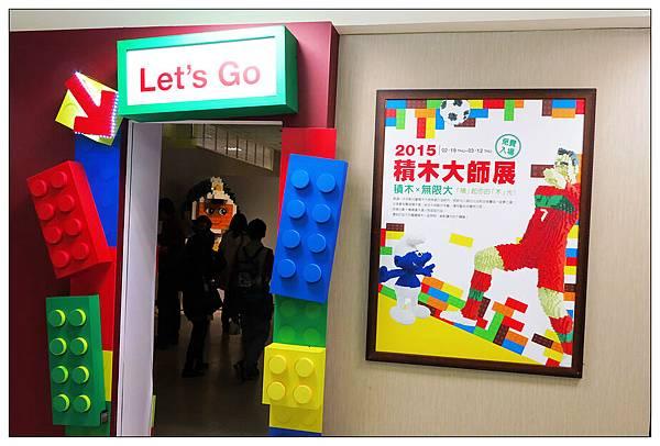 2015 積木大師展 (6).JPG