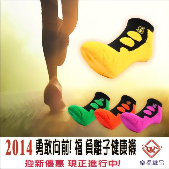 樂福織品 福 負離子健康襪 2014勇敢向前優惠活動