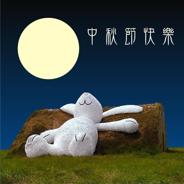 中秋節,大兔子