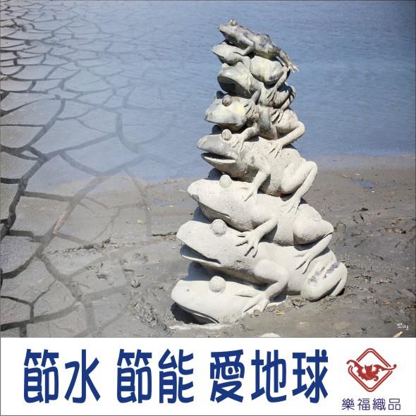 樂福織品 節水節能愛地球