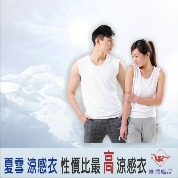 夏雪消暑涼感衣 性價比最高的涼感衣