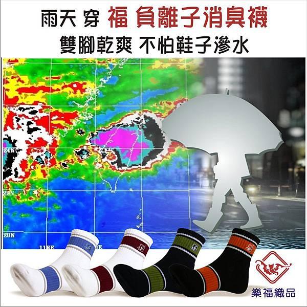 下雨天,穿 福 負離子消臭襪,最舒適