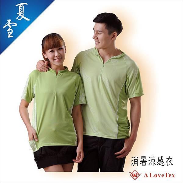 夏雪 消暑涼感衣 - 綠色 立領 拉鍊開襟 類車衣