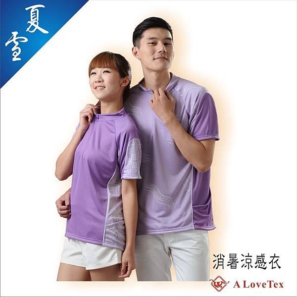 夏雪 消暑涼感衣 - 紫色 立領 拉鍊開襟 類車衣