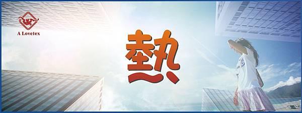 2016 涼感VS燒燒網誌-1.JPG