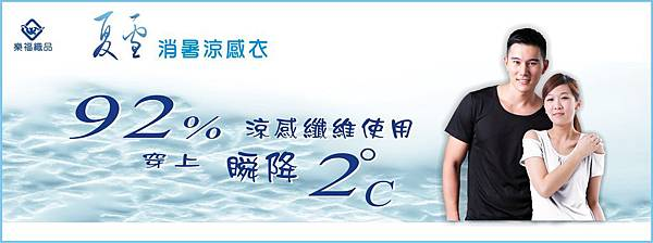2016 夏雪就是涼-網誌.JPG