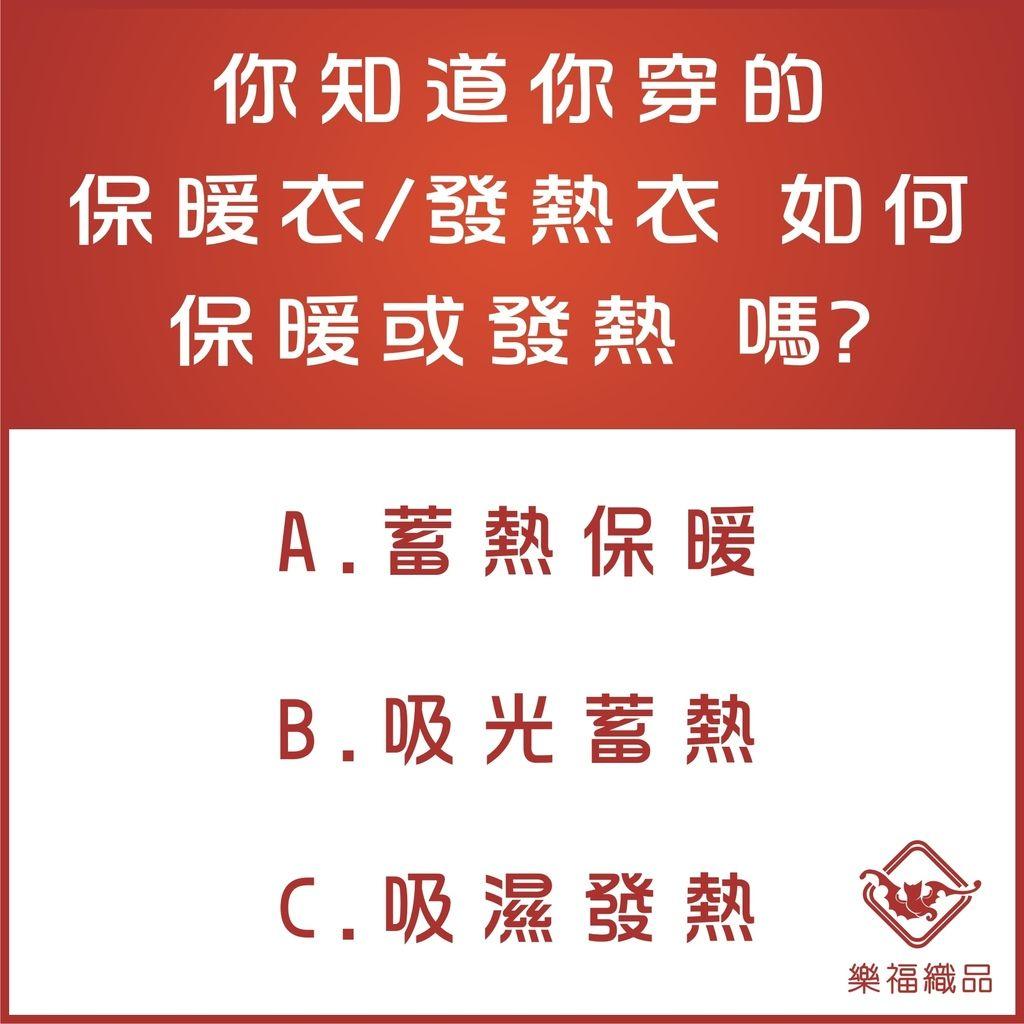 2016 保暖衣知識-1.JPG
