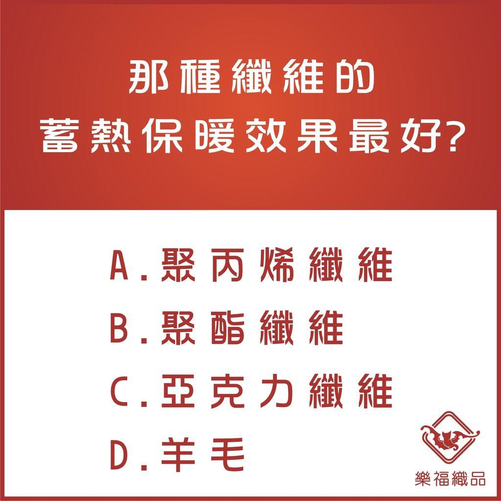 2016 保暖衣知識-4.JPG
