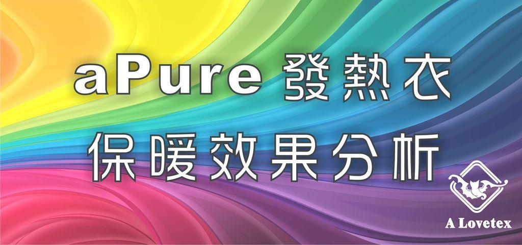 2016 aPure發熱衣分析.JPG